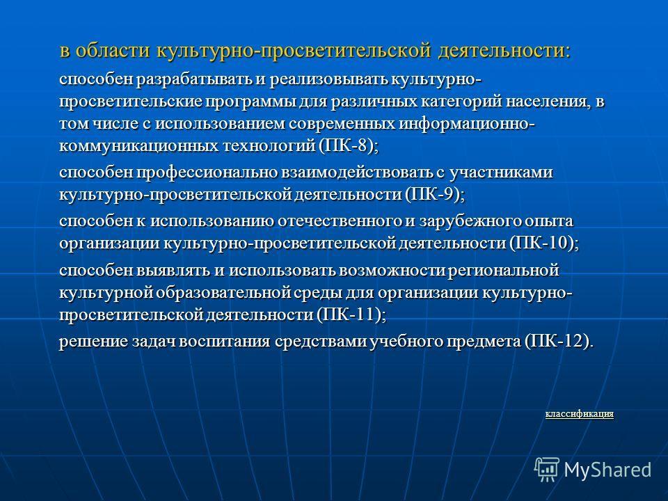 в области культурно-просветительской деятельности: способен разрабатывать и реализовывать культурно- просветительские программы для различных категорий населения, в том числе с использованием современных информационно- коммуникационных технологий (ПК