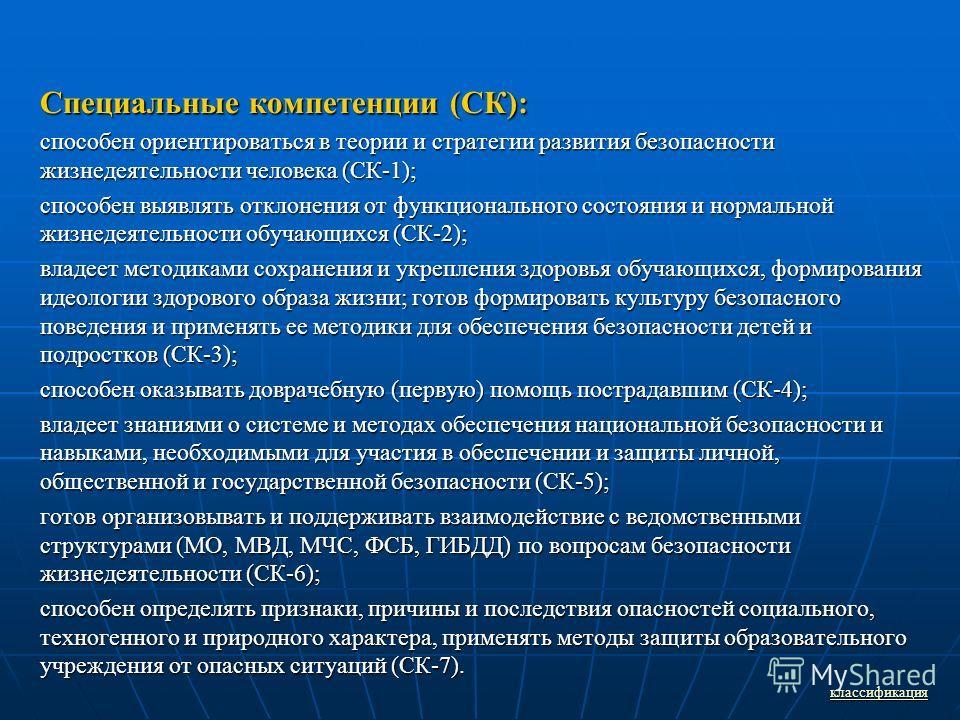 Специальные компетенции (СК): способен ориентироваться в теории и стратегии развития безопасности жизнедеятельности человека (СК-1); способен выявлять отклонения от функционального состояния и нормальной жизнедеятельности обучающихся (СК-2); владеет