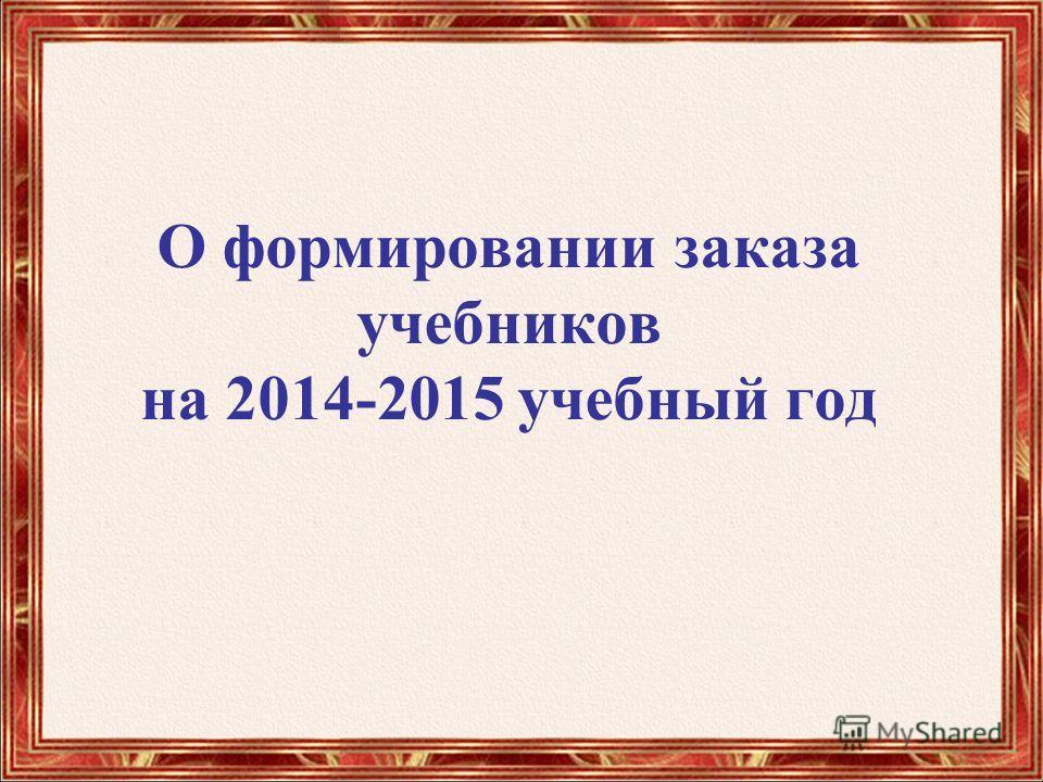 О формировании заказа учебников на 2014-2015 учебный год