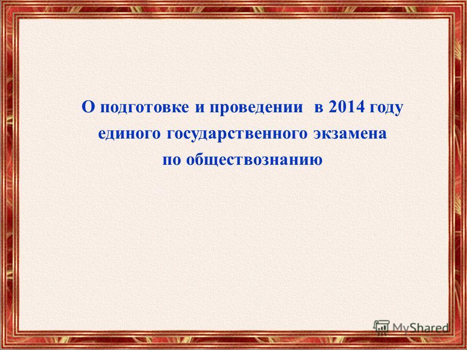О подготовке и проведении в 2014 году единого государственного экзамена по обществознанию