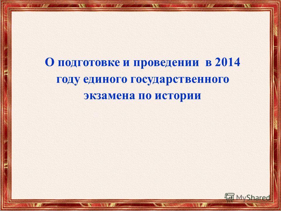 О подготовке и проведении в 2014 году единого государственного экзамена по истории