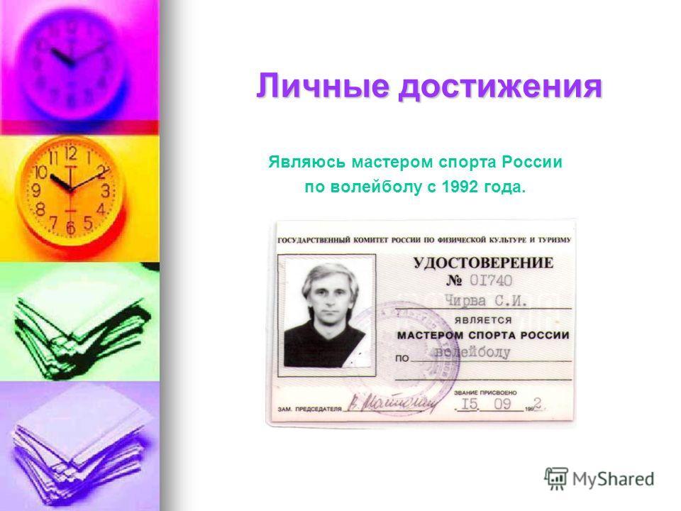 Личные достижения Являюсь мастером спорта России по волейболу с 1992 года.