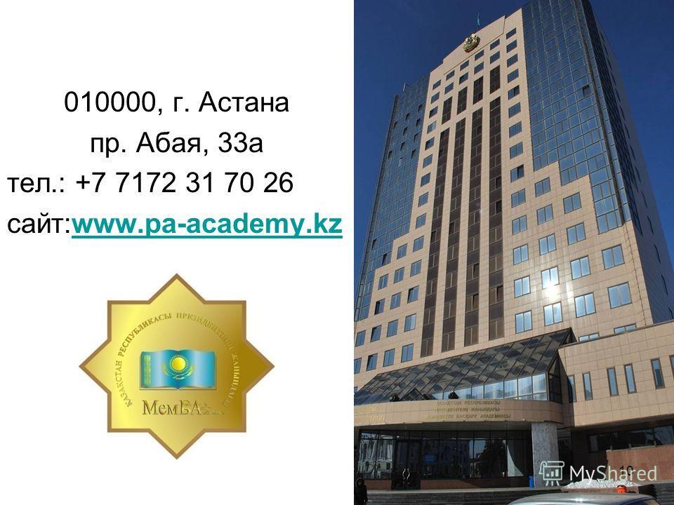 010000, г. Астана пр. Абая, 33 а тел.: +7 7172 31 70 26 сайт:www.pa-academy.kzwww.pa-academy.kz 10