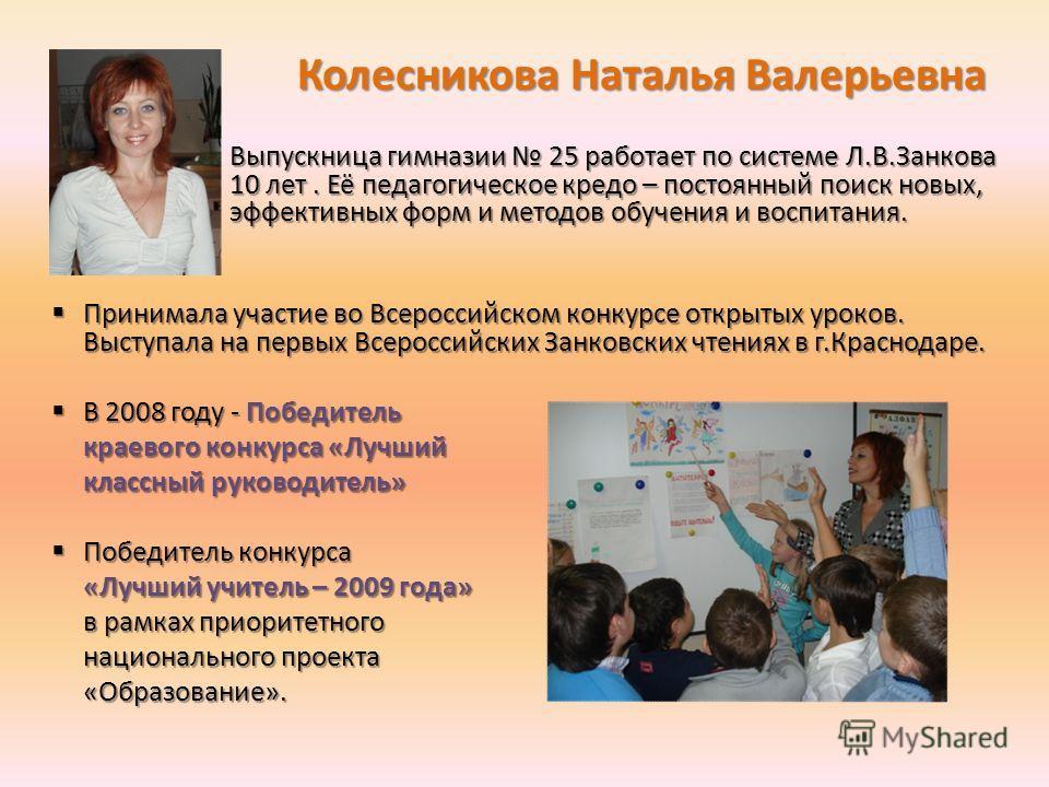 Выпускница гимназии 25 работает по системе Л.В.Занкова 10 лет. Её педагогическое кредо – постоянный поиск новых, эффективных форм и методов обучения и воспитания. Выпускница гимназии 25 работает по системе Л.В.Занкова 10 лет. Её педагогическое кредо