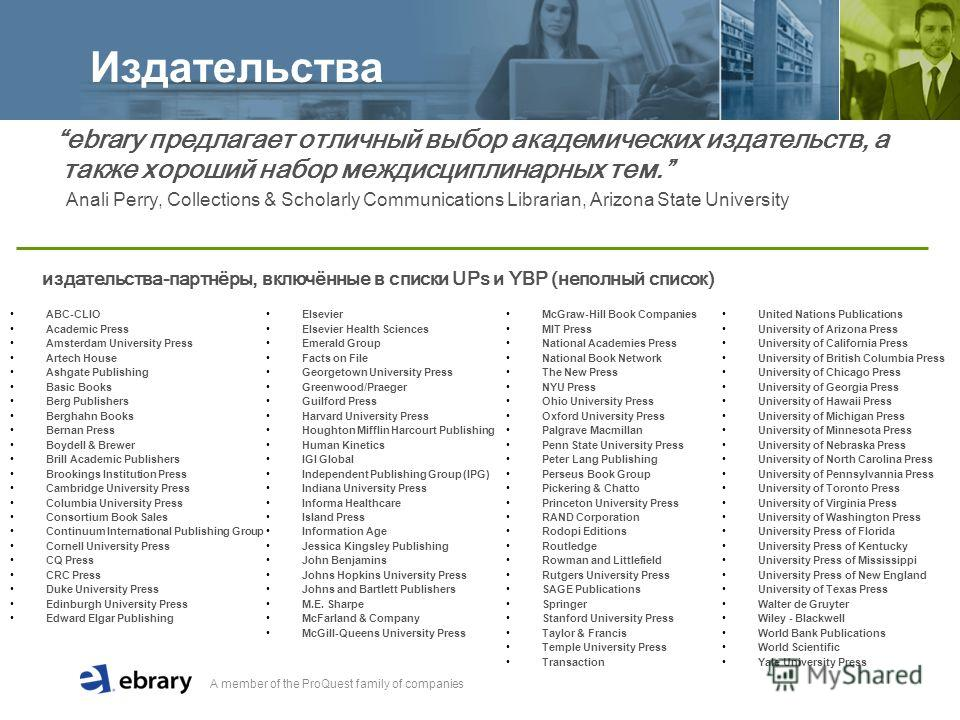 A member of the ProQuest family of companies Издательства издательства-партнёры, включённые в списки UPs и YBP (неполный список) ABC-CLIO Academic Press Amsterdam University Press Artech House Ashgate Publishing Basic Books Berg Publishers Berghahn B