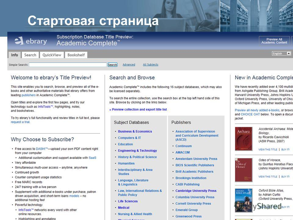 A member of the ProQuest family of companies Стартовая страница