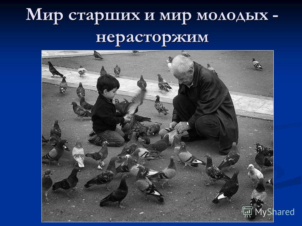 Мир старших и мир молодых - нерасторжим