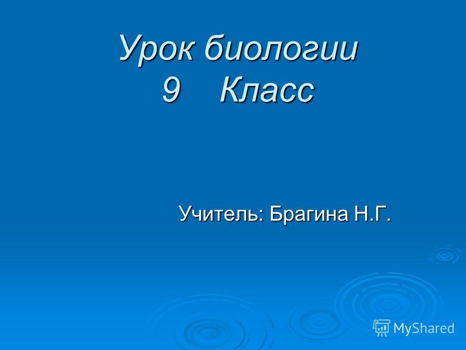 Урок биологии 9 Класс Учитель: Брагина Н.Г.