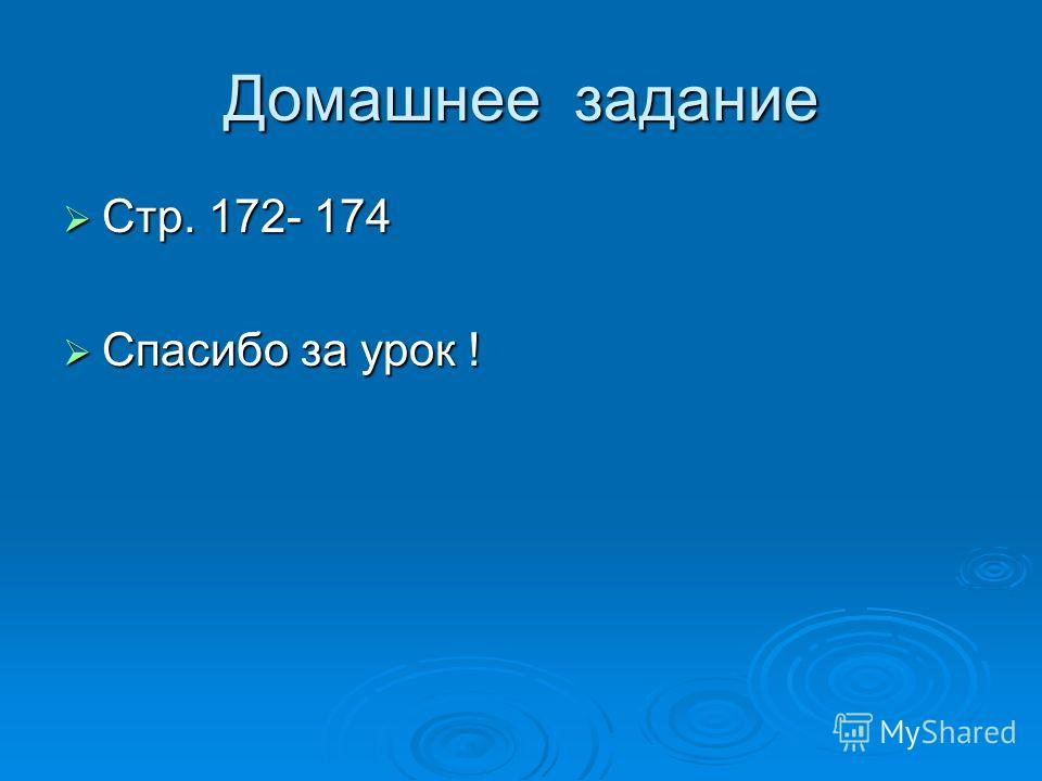 Домашнее задание Стр. 172- 174 Стр. 172- 174 Спасибо за урок ! Спасибо за урок !