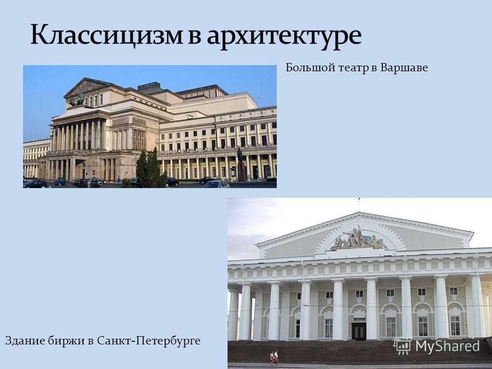 Большой театр в Варшаве Здание биржи в Санкт-Петербурге
