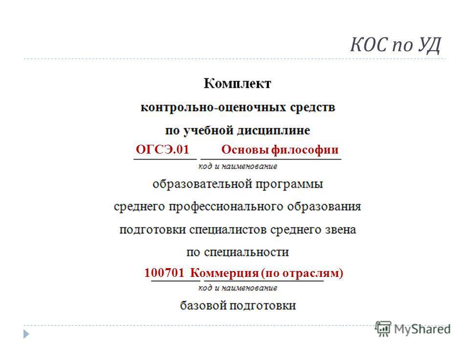ОГСЭ.01 Основы философии 100701 Коммерция (по отраслям)