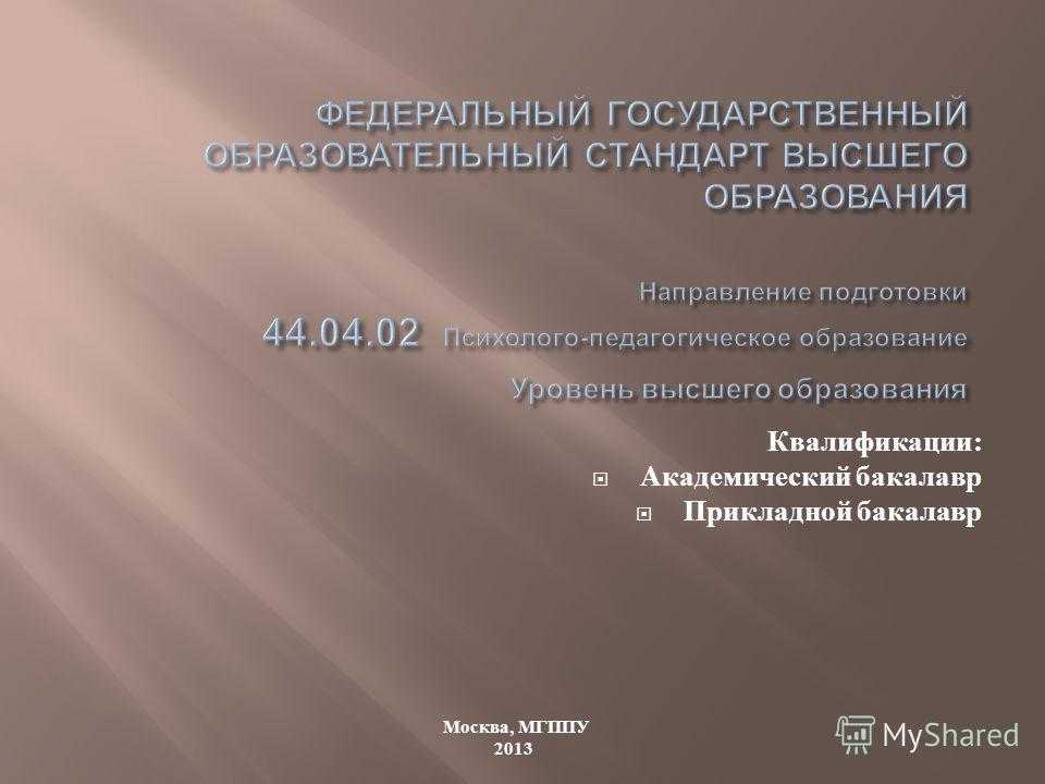 Москва, МГППУ 2013 Квалификации : Академический бакалавр Прикладной бакалавр