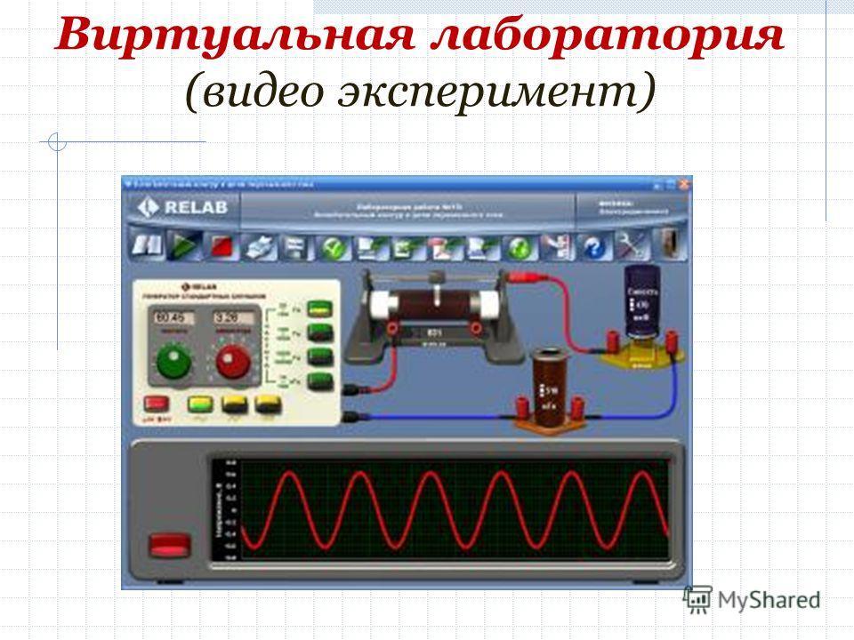 Виртуальная лаборатория (видео эксперимент)