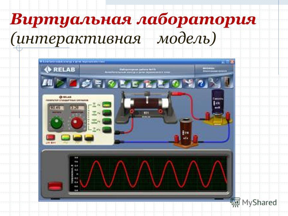 Виртуальная лаборатория (интерактивная модель)