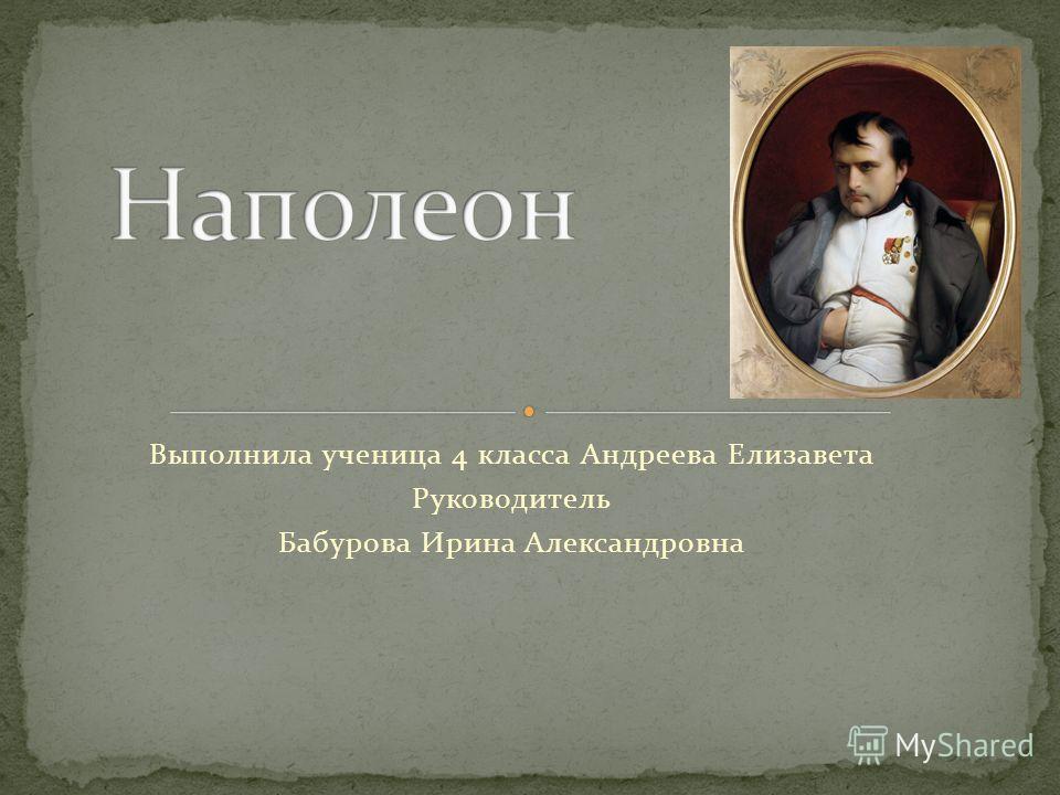 Выполнила ученица 4 класса Андреева Елизавета Руководитель Бабурова Ирина Александровна