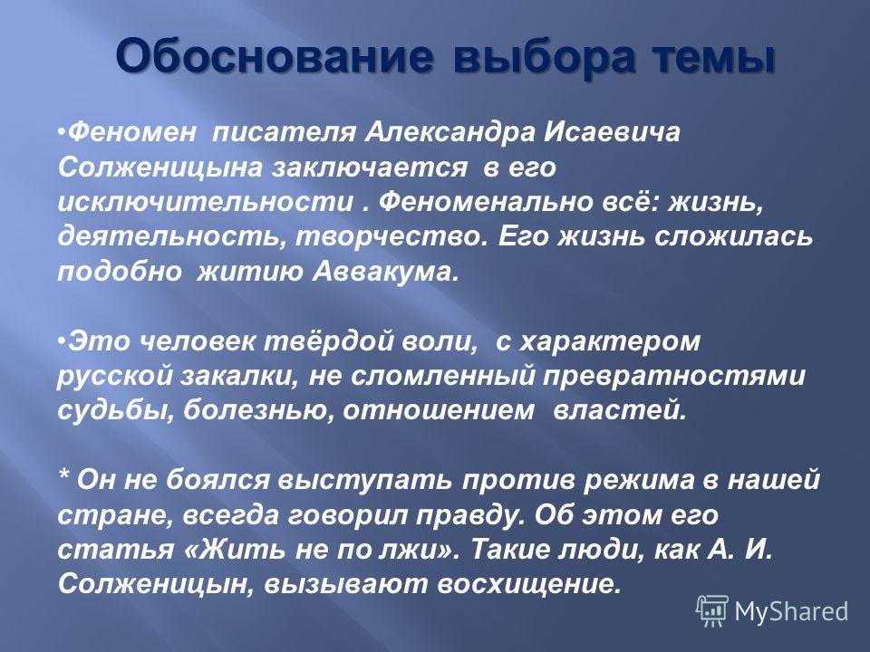 Феномен писателя Александра Исаевича Ссолженицына заключается в его исключительности. Феноменально всё : жизнь, деятельность, творчество. Его жизнь сложилась подобно житию Аввакума. Это человек твёрдой воли, с характером русской закалки, не сломленны