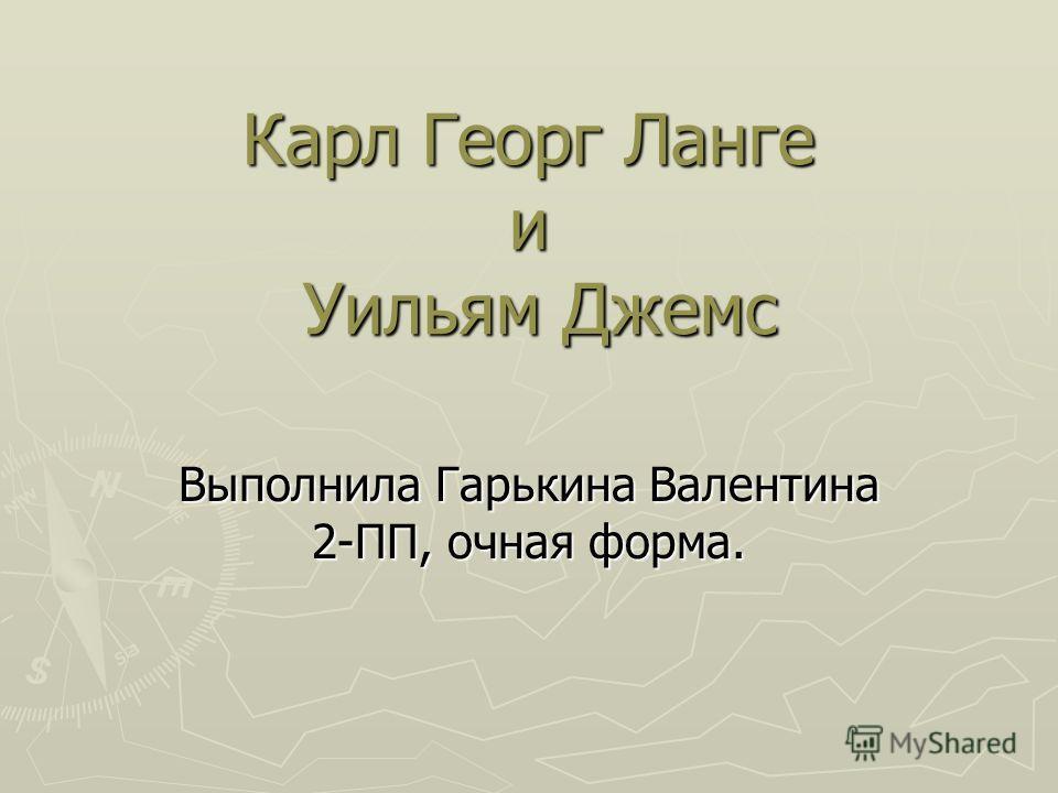 Карл Георг Ланге и Уильям Джемс Выполнила Гарькина Валентина 2-ПП, очная форма.