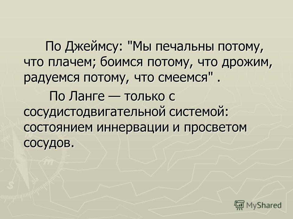 По Джеймсу: