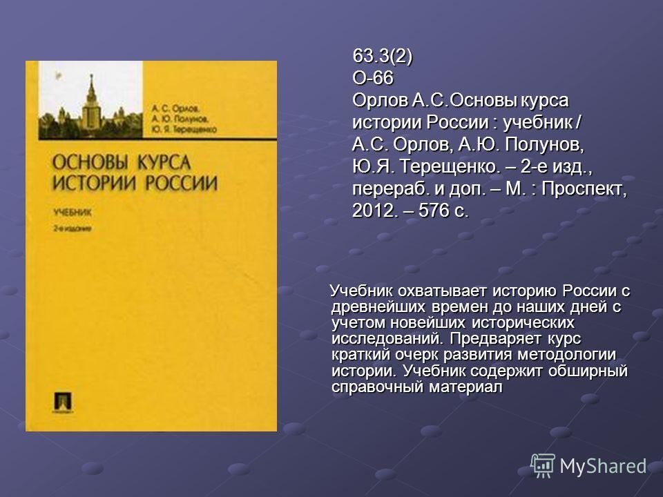 Скачать сталинские учебники истории шестакова