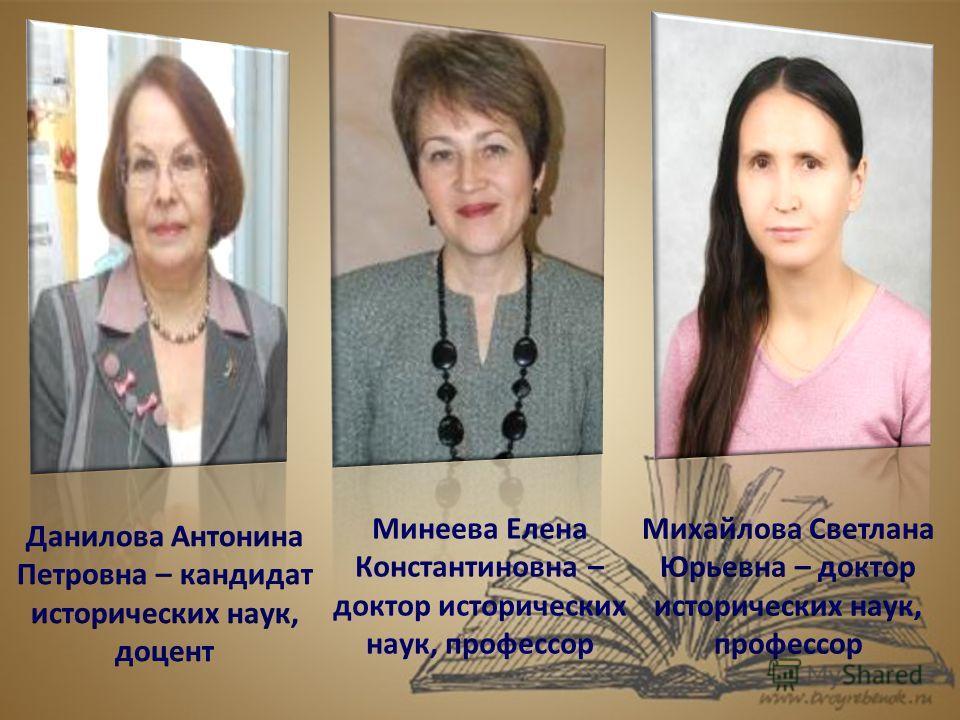 Минеева Елена Константиновна – доктор исторических наук, профессор