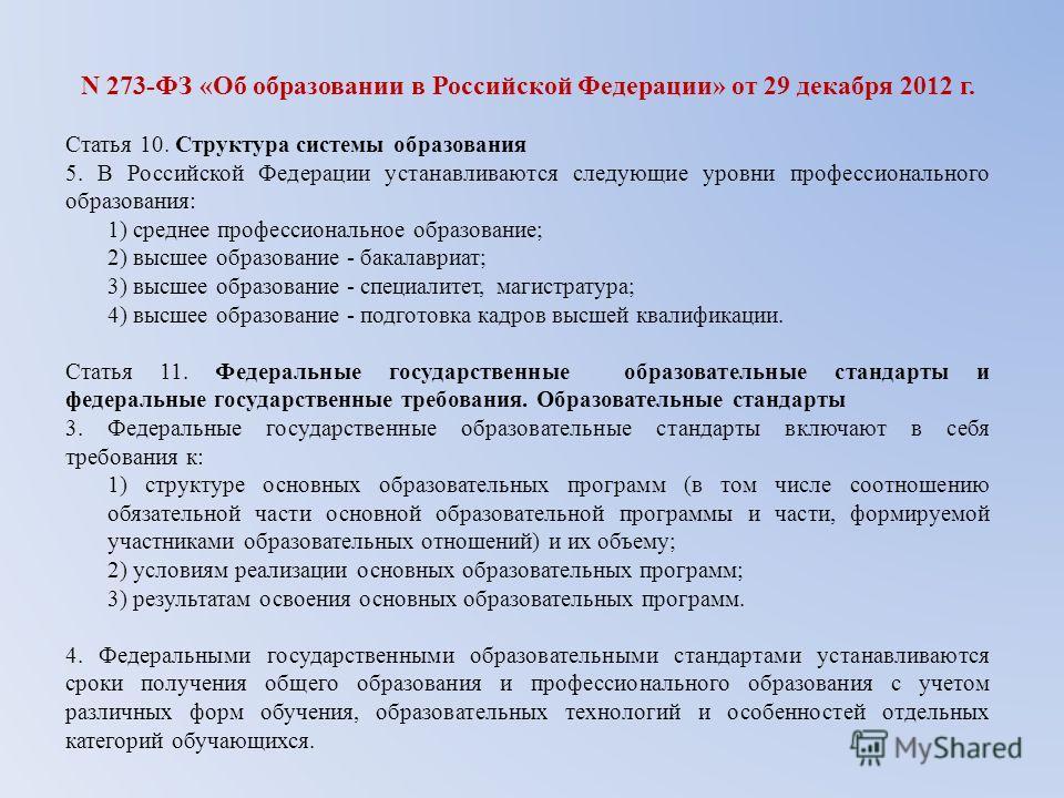 N 273-ФЗ «Об образовании в Российской Федерации» от 29 декабря 2012 г. Статья 10. Структура системы образования 5. В Российской Федерации устанавливаются следующие уровни профессионального образования: 1) среднее профессиональное образование; 2) высш