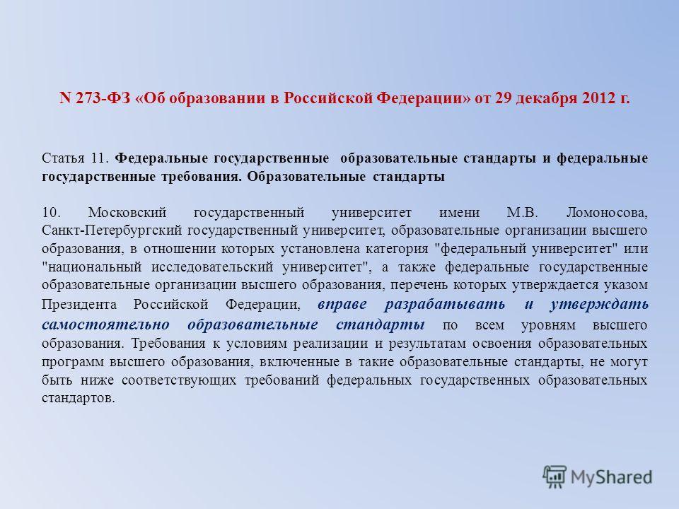 N 273-ФЗ «Об образовании в Российской Федерации» от 29 декабря 2012 г. Статья 11. Федеральные государственные образовательные стандарты и федеральные государственные требования. Образовательные стандарты 10. Московский государственный университет име