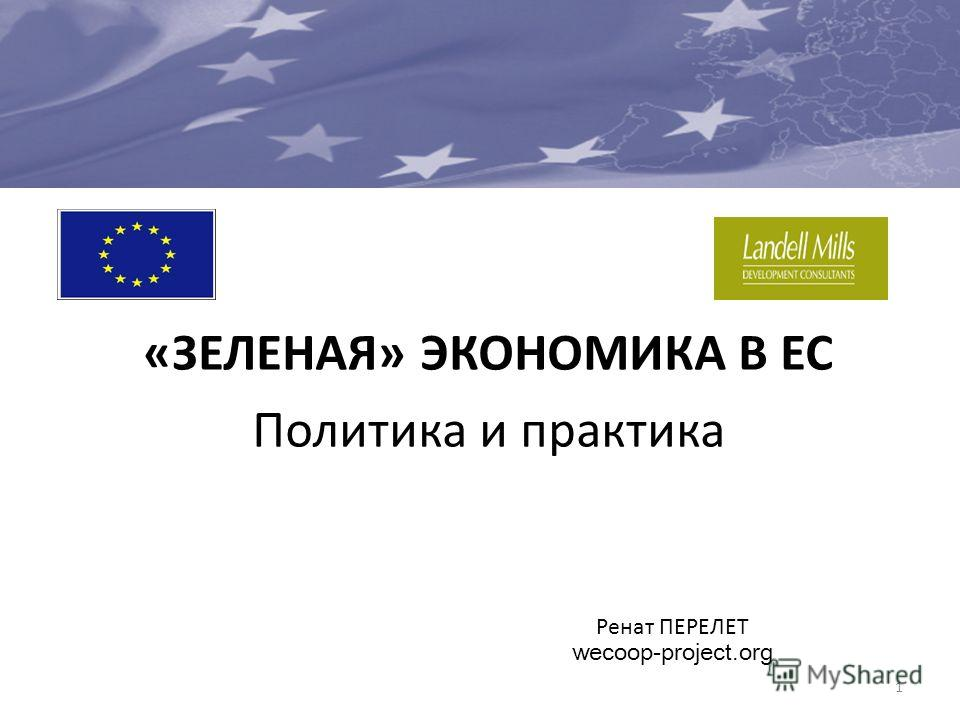 «ЗЕЛЕНАЯ» ЭКОНОМИКА В ЕС Политика и практика 1 Ренат ПЕРЕЛЕТ wecoop-project.org