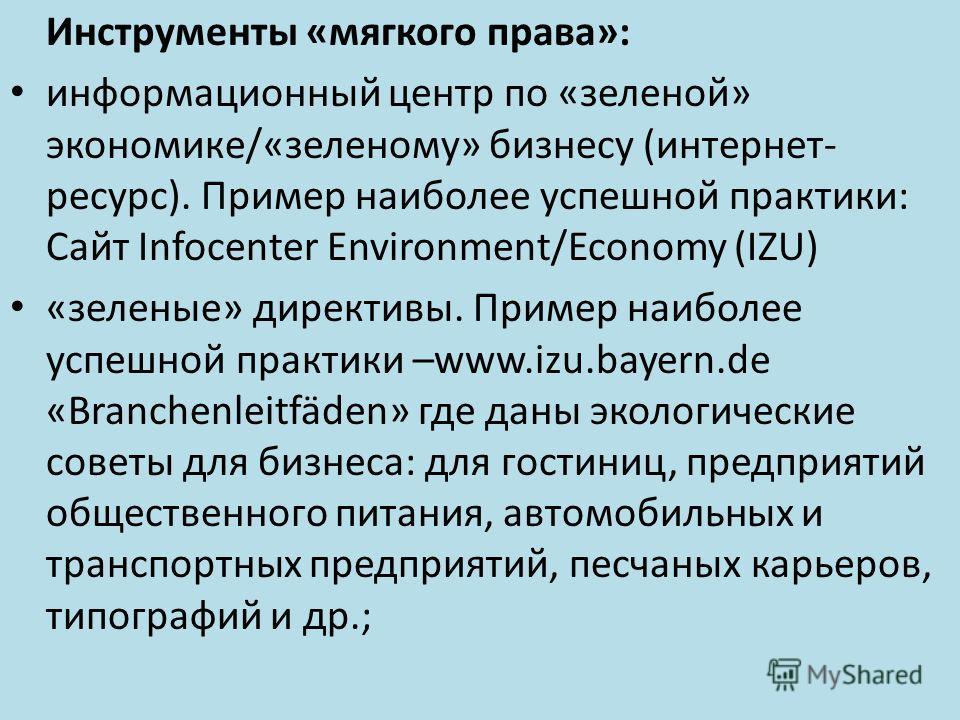 Инструменты «мягкого права»: информационный центр по «зеленой» экономике/«зеленому» бизнесу (интернет- ресурс). Пример наиболее успешной практики: Сайт Infocenter Environment/Economy (IZU) «зеленые» директивы. Пример наиболее успешной практики –www.i
