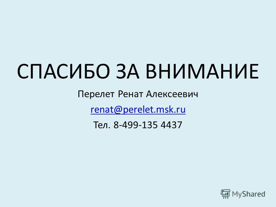 СПАСИБО ЗА ВНИМАНИЕ Перелет Ренат Алексеевич renat@perelet.msk.ru Тел. 8-499-135 4437