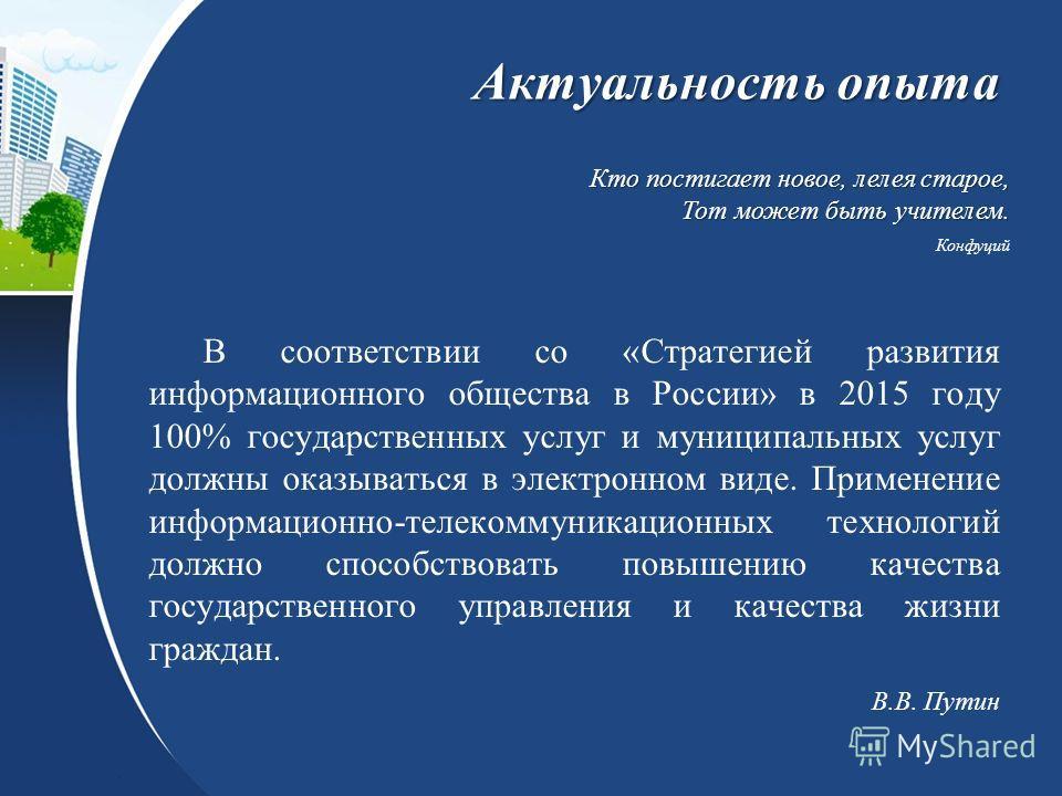 Актуальность опыта В соответствии со «Стратегией развития информационного общества в России» в 2015 году 100% государственных услуг и муниципальных услуг должны оказываться в электронном виде. Применение информационно-телекоммуникационных технологий