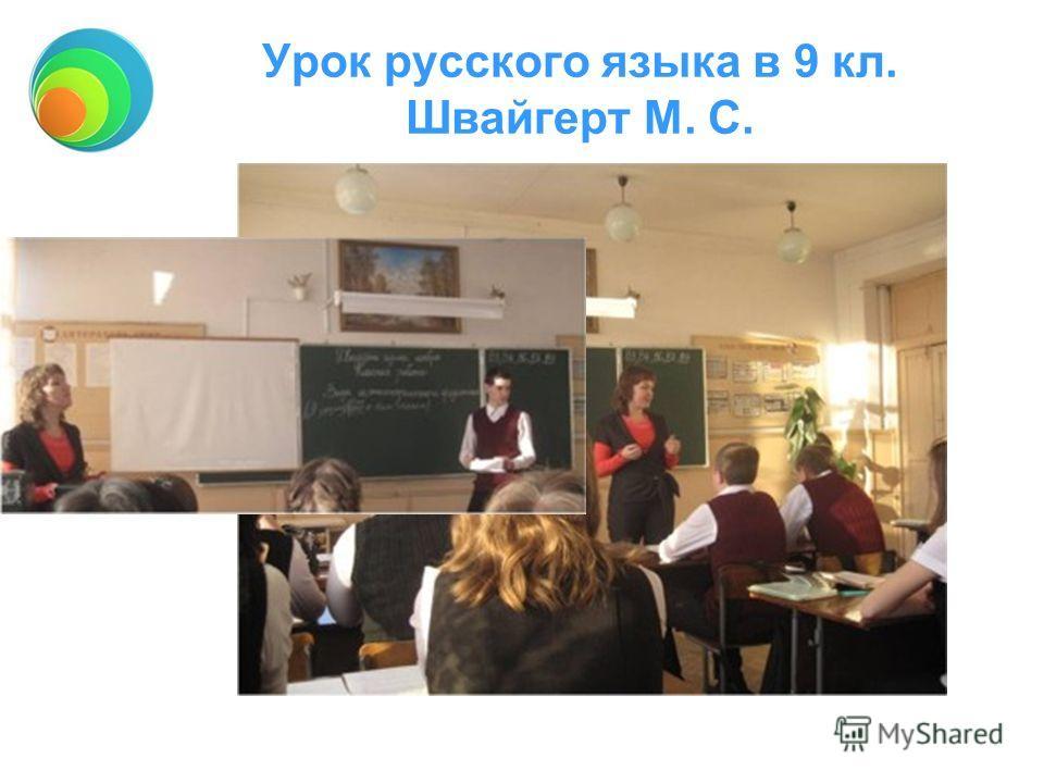 Урок русского языка в 9 кл. Швайгерт М. С.