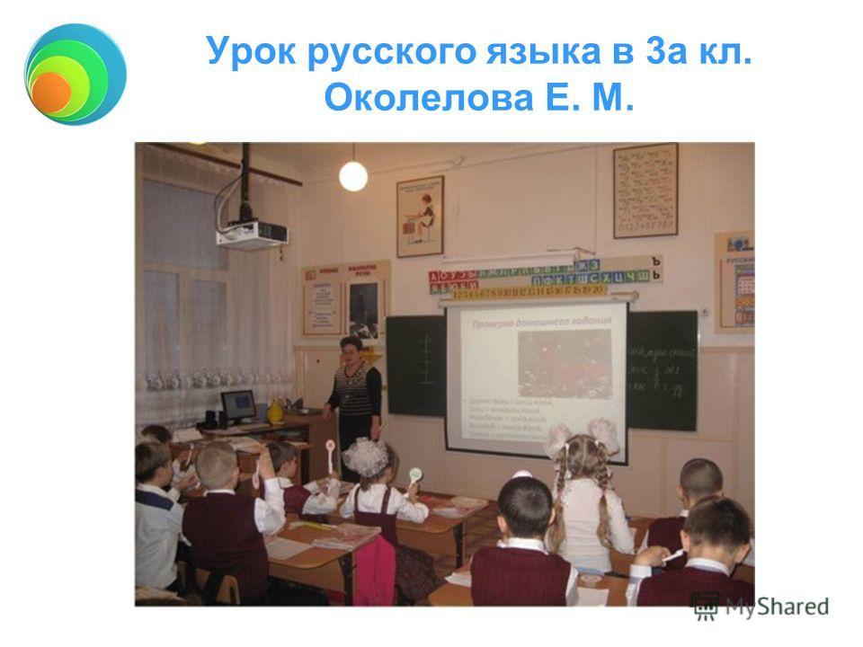 Урок русского языка в 3 а кл. Околелова Е. М.