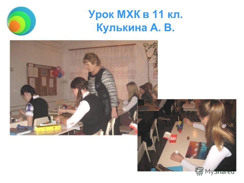 Урок МХК в 11 кл. Кулькина А. В.