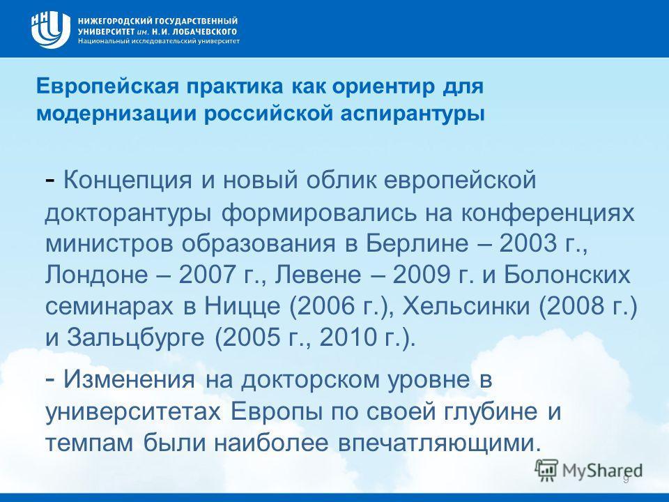 Европейская практика как ориентир для модернизации российской аспирантуры - Концепция и новый облик европейской докторантуры формировались на конференциях министров образования в Берлине – 2003 г., Лондоне – 2007 г., Левене – 2009 г. и Болонских семи
