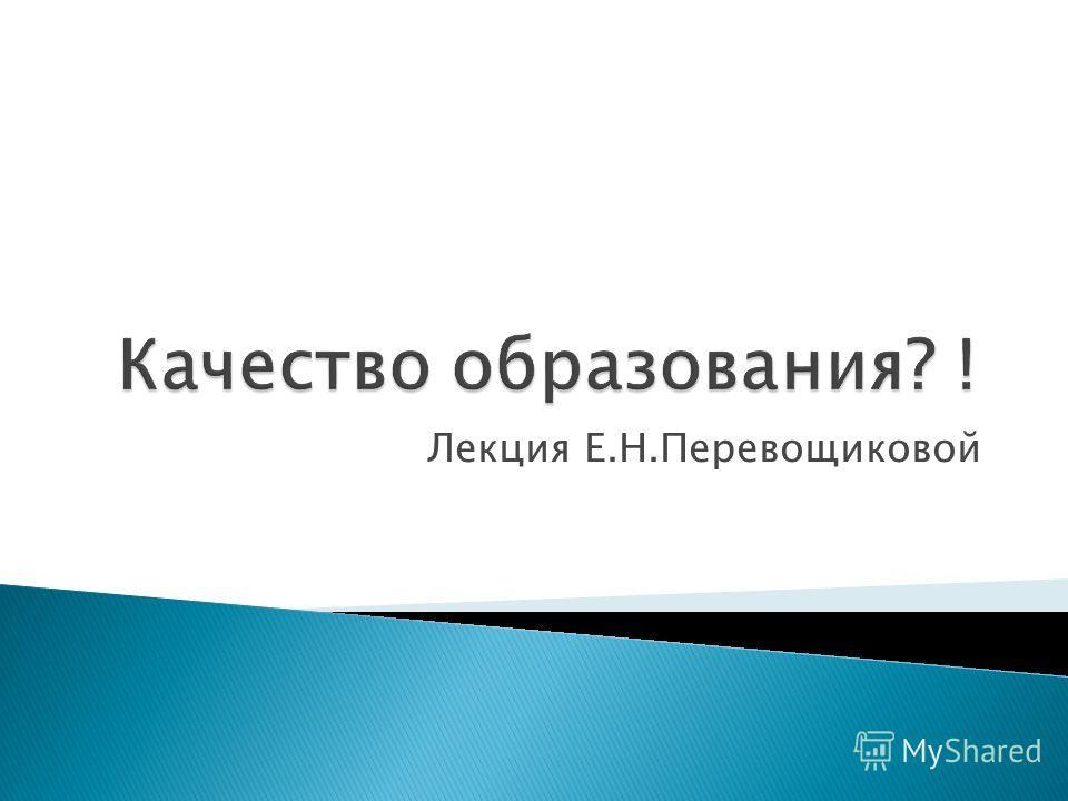 Лекция Е.Н.Перевощиковой