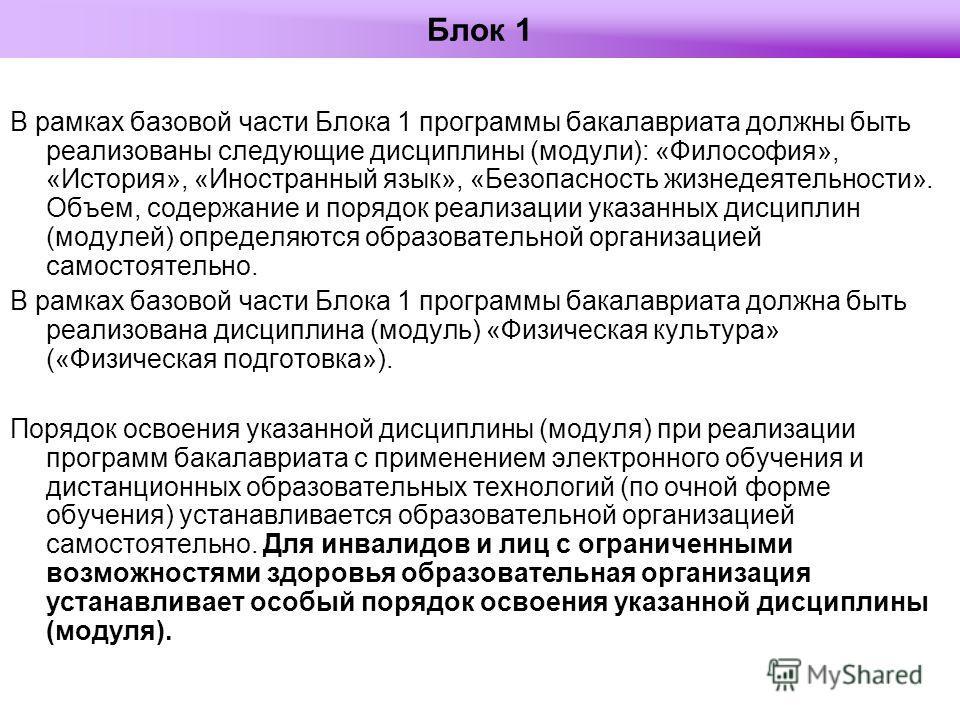 Блок 1 В рамках базовой части Блока 1 программы бакалавриата должны быть реализованы следующие дисциплины (модули): «Философия», «История», «Иностранный язык», «Безопасность жизнедеятельности». Объем, содержание и порядок реализации указанных дисципл
