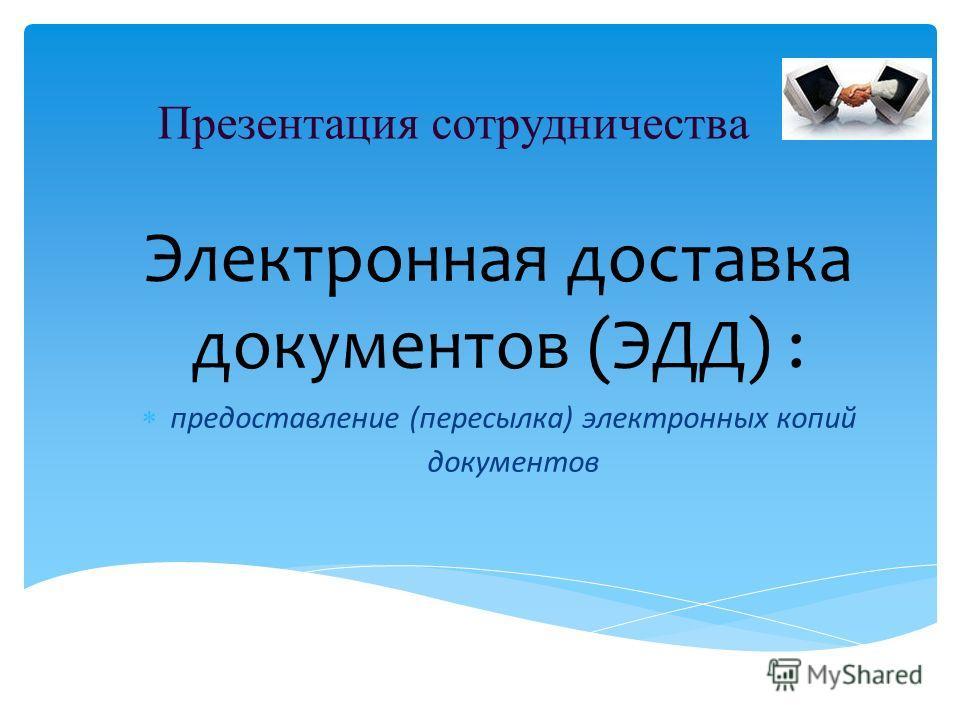 Презентация сотрудничества Электронная доставка документов (ЭДД) : предоставление (пересылка) электронных копий документов