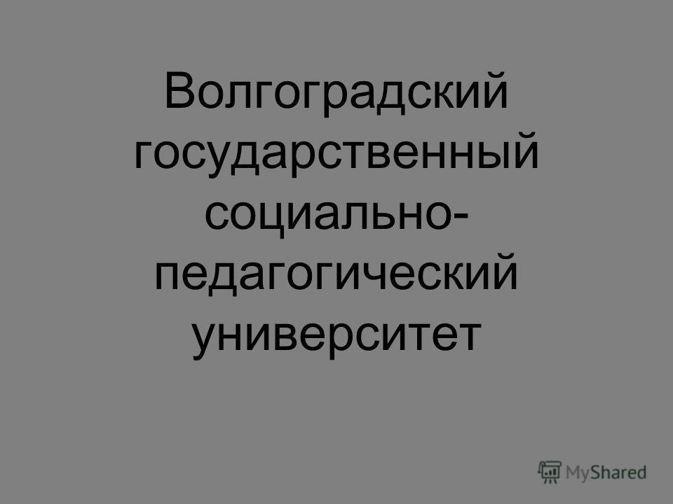 Волгоградский государственный социально- педагогический университет