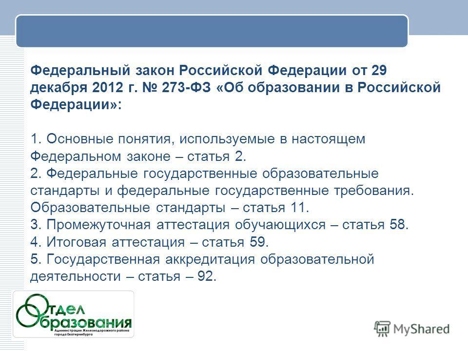 Федеральный закон Российской Федерации от 29 декабря 2012 г. 273-ФЗ «Об образовании в Российской Федерации»: 1. Основные понятия, используемые в настоящем Федеральном законе – статья 2. 2. Федеральные государственные образовательные стандарты и федер