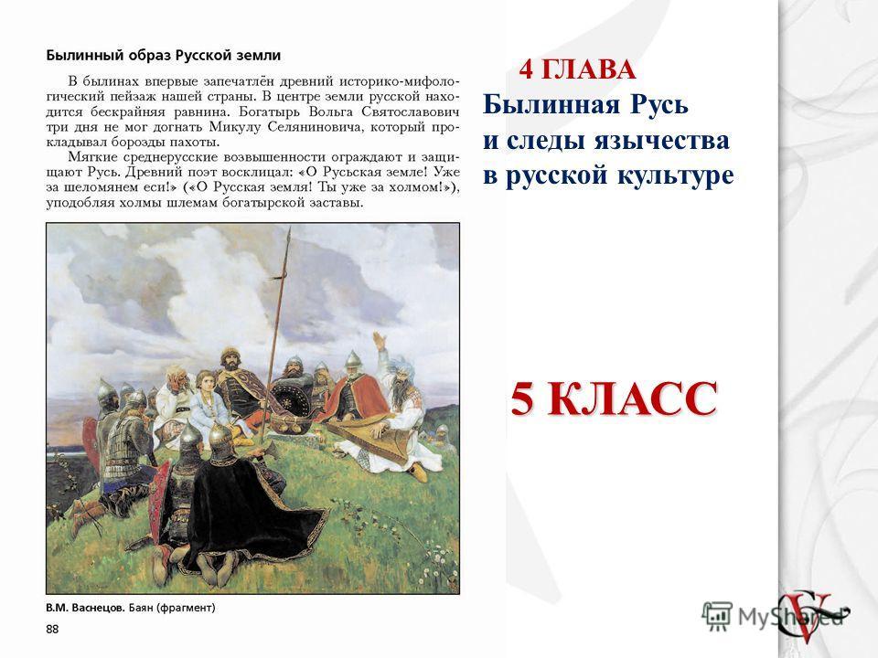 4 ГЛАВА Былинная Русь и следы язычества в русской культуре