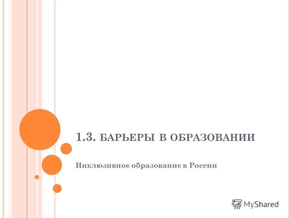 1.3. БАРЬЕРЫ В ОБРАЗОВАНИИ Инклюзивное образование в России