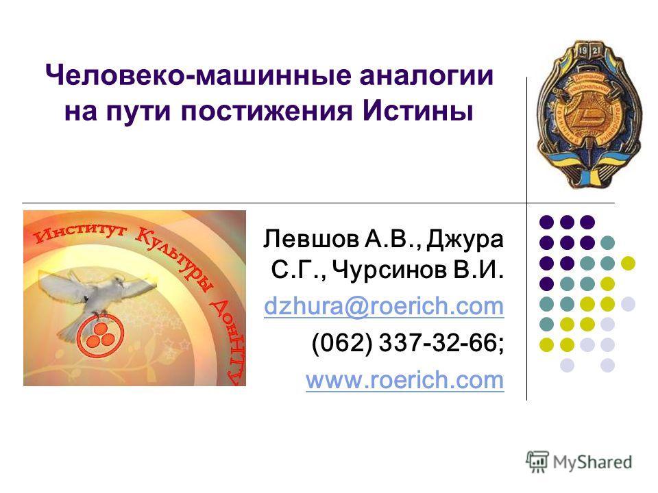 Человеко-машинные аналогии на пути постижения Истины Левшов А.В., Джура С.Г., Чурсинов В.И. dzhura@roerich.com (062) 337-32-66; www.roerich.com