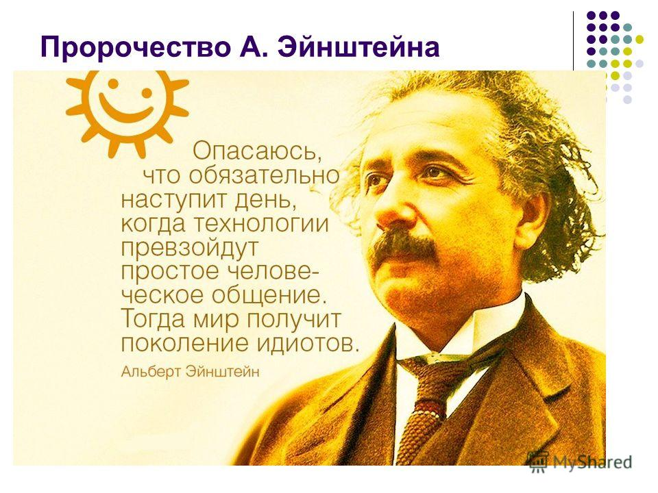 Пророчество А. Эйнштейна