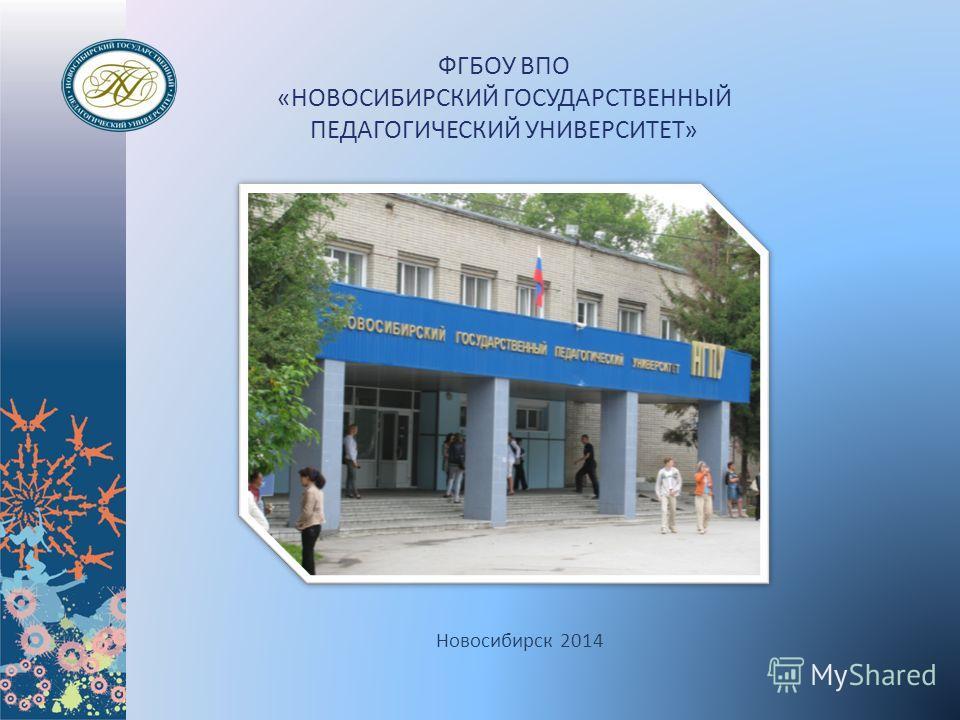 ФГБОУ ВПО «НОВОСИБИРСКИЙ ГОСУДАРСТВЕННЫЙ ПЕДАГОГИЧЕСКИЙ УНИВЕРСИТЕТ» Новосибирск 2014