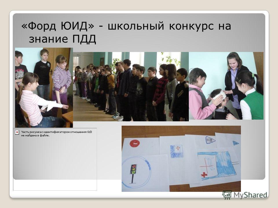 «Форд ЮИД» - школьный конкурс на знание ПДД