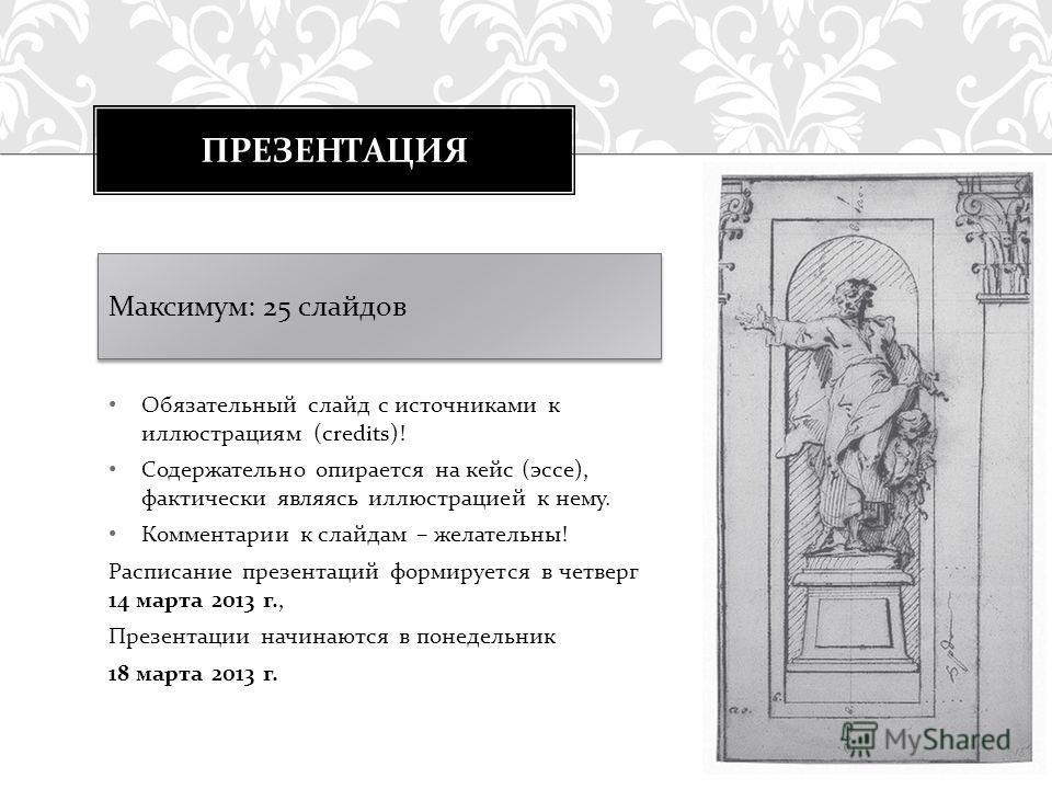 Обязательный слайд с источниками к иллюстрациям (credits)! Содержательно опирается на кейс (эссе), фактически являясь иллюстрацией к нему. Комментарии к слайдам – желательны! Расписание презентаций формируется в четверг 14 марта 2013 г., Презентации
