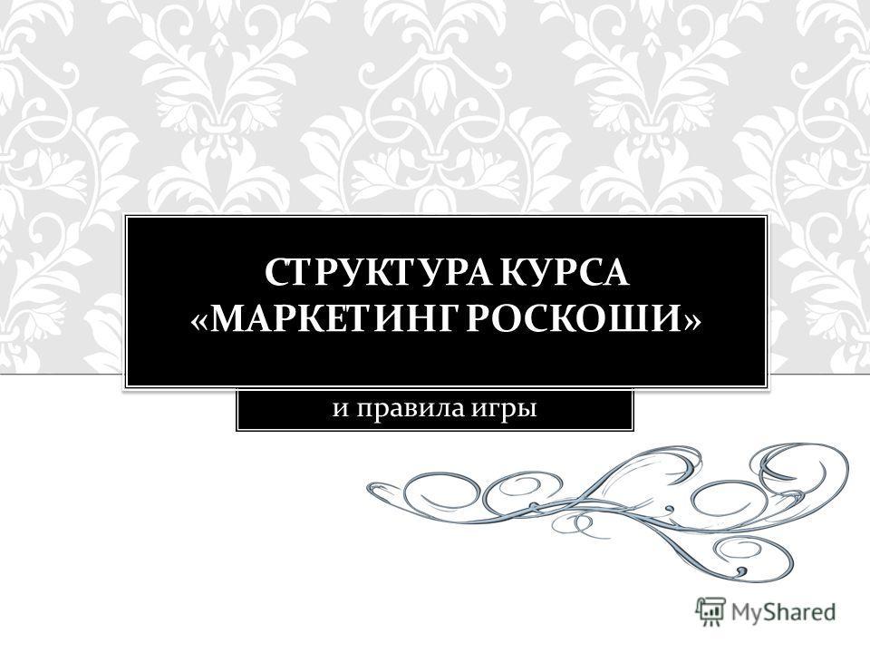 СТРУКТУРА КУРСА «МАРКЕТИНГ РОСКОШИ» и правила игры