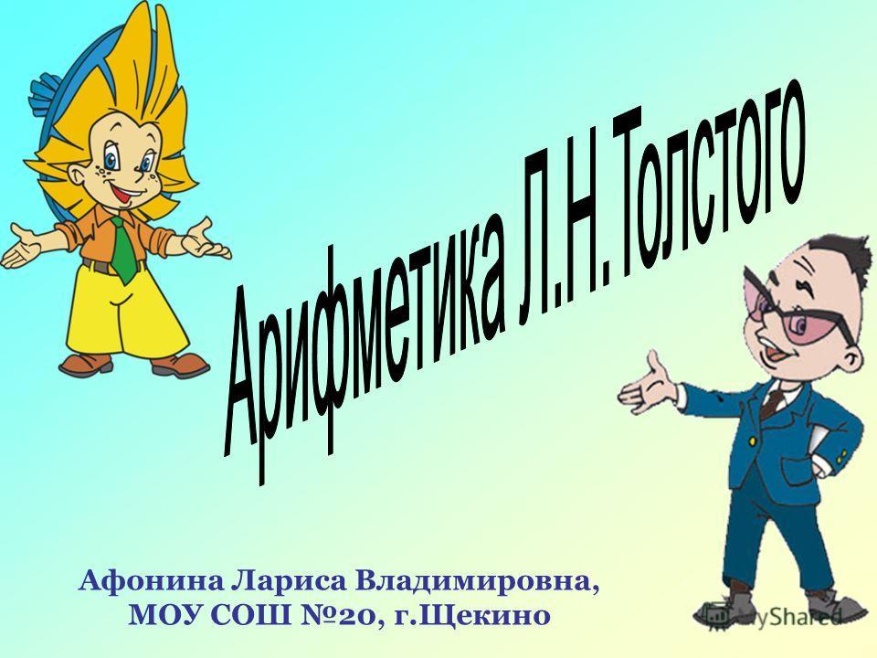 Афонина Лариса Владимировна, МОУ СОШ 20, г.Щекино