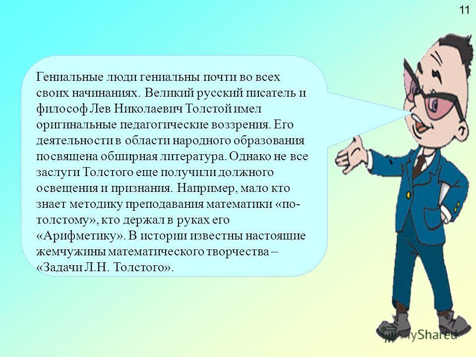 Гениальные люди гениальны почти во всех своих начинаниях. Великий русский писатель и философ Лев Николаевич Толстой имел оригинальные педагогические воззрения. Его деятельности в области народного образования посвящена обширная литература. Однако не