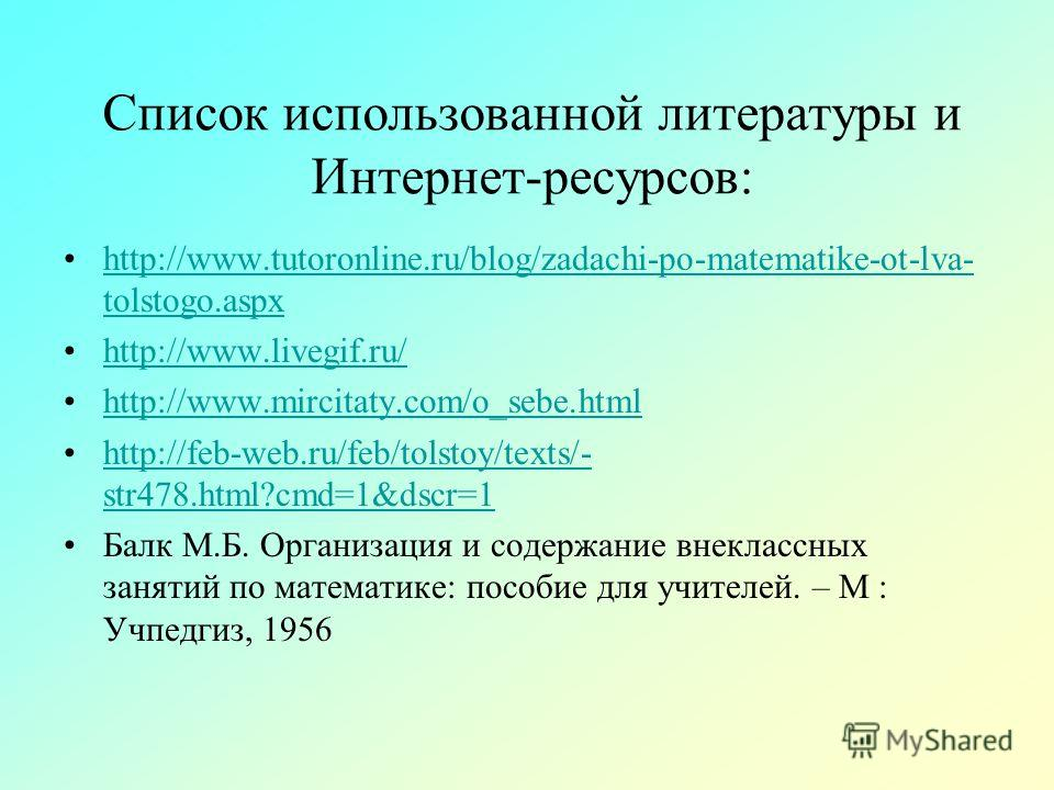 Список использованной литературы и Интернет-ресурсов: http://www.tutoronline.ru/blog/zadachi-po-matematike-ot-lva- tolstogo.aspxhttp://www.tutoronline.ru/blog/zadachi-po-matematike-ot-lva- tolstogo.aspx http://www.livegif.ru/http://www.livegif.ru/ ht